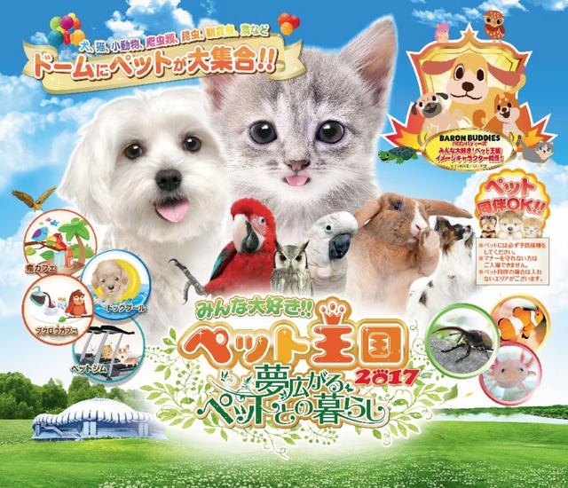 画像: 【ペットイベント】みんな大好き!!ペット王国|京セラドーム大阪(ペット同伴可)
