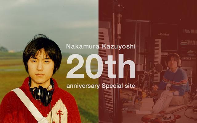 画像: Nakamura Kazuyoshi 20th anniversary Special site