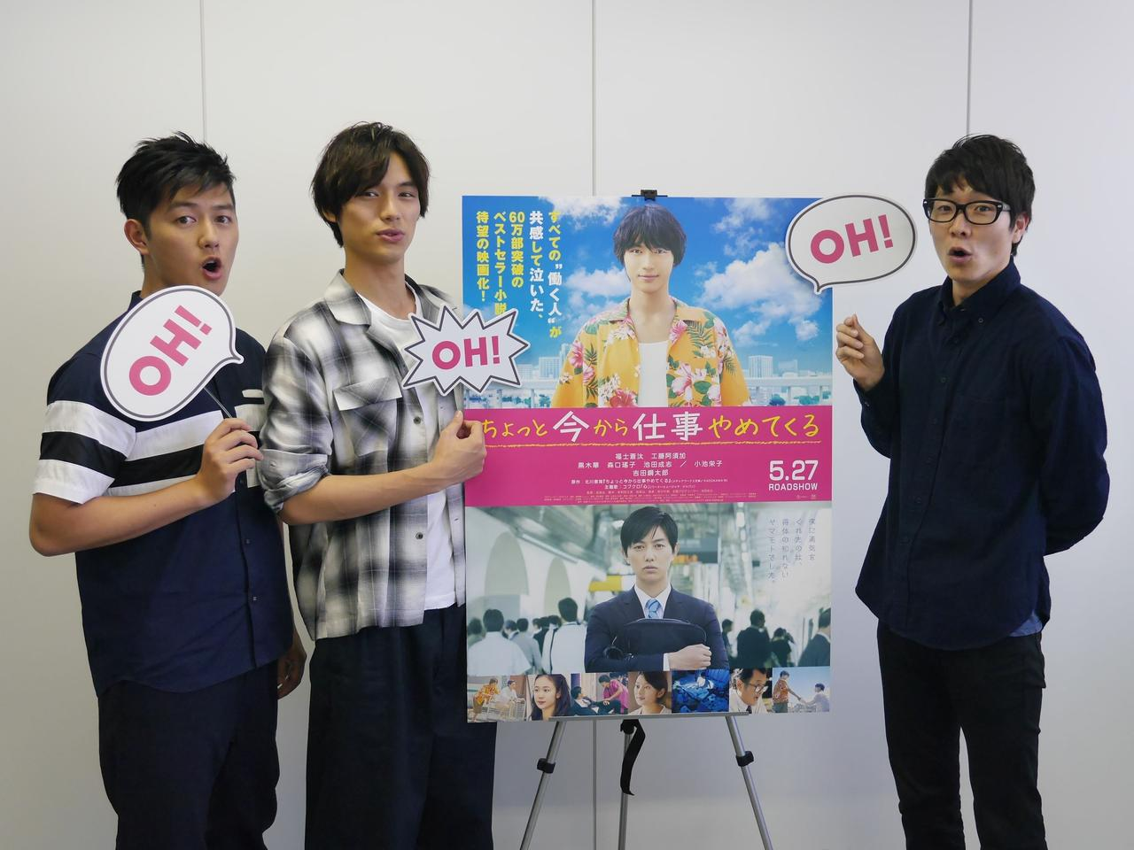 画像2: 映画『ちょっと今から仕事やめてくる』 福士蒼汰さん、工藤阿須加さんインタビュー