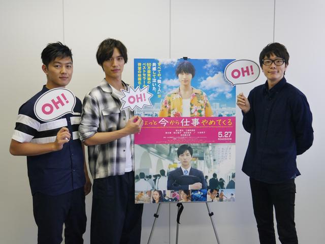 画像1: 映画『ちょっと今から仕事やめてくる』 福士蒼汰さん、工藤阿須加さんインタビュー