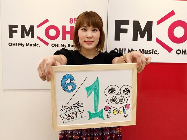 画像: OH! MY MORNING 851 今月のOH! MY OH天気「丸本莉子」さん - FM OH! 85.1
