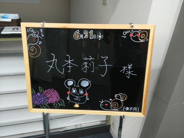画像: 本日のゲスト「丸本莉子」さん