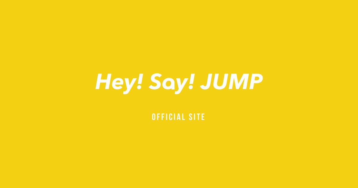 画像: Hey! Say! JUMP オフィシャルサイト / J Storm 公式