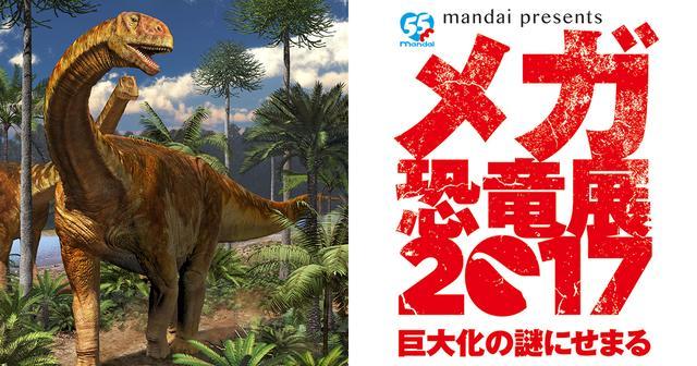 画像: メガ恐竜展2017-巨大化の謎にせまる- 大阪開催【公式サイト】