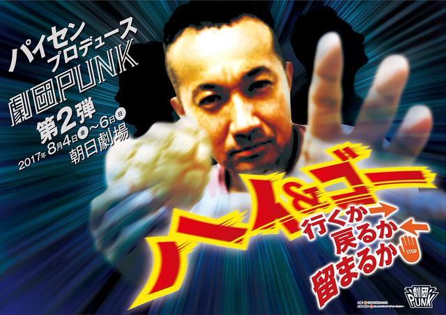 画像2: 劇団PUNK 舞台「ハイ&ゴー ~行くか戻るか留まるか~」 矢野勝也さん(矢野・兵動)&竹下しんいちさんメッセージ