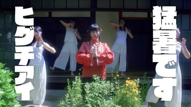 画像: ヒグチアイ / 猛暑です -e.p ver-(Short Ver.) www.youtube.com