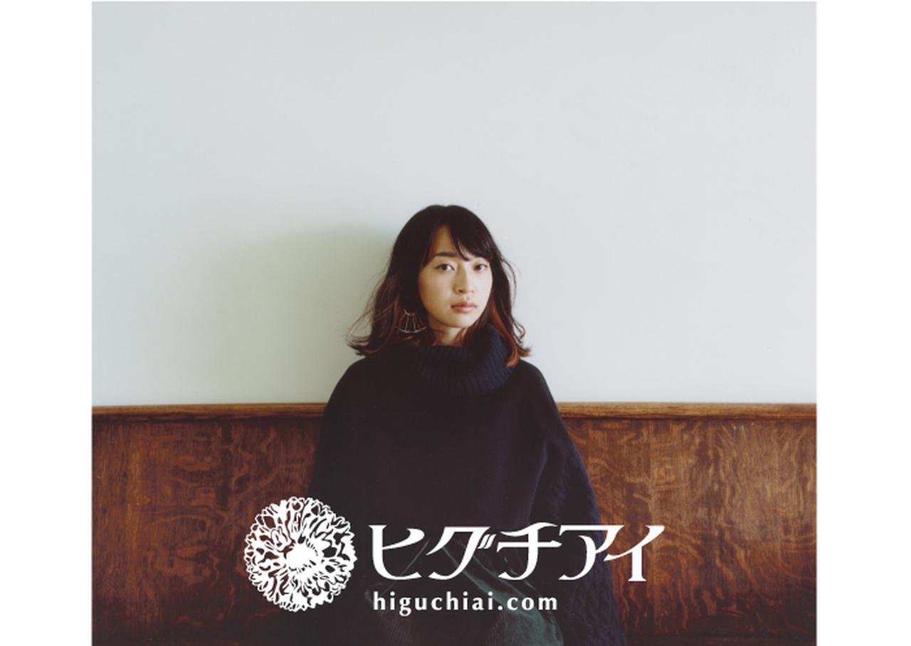 画像: ヒグチアイ-Official Web Site-