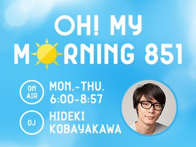 画像: 8/21 OH! MY MORNING 851 - FM OH! 85.1