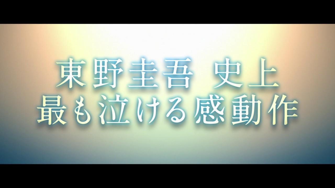 画像: 映画『ナミヤ雑貨店の奇蹟』予告編(前売り券付き) www.youtube.com