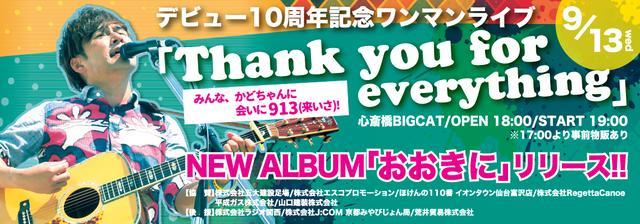 画像: 門松良祐オフィシャルサイト | みんな大好き!歌う、話す、笑う!素敵なミュージシャン