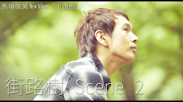画像: 馬場俊英 New Album「街路樹」 全曲試聴トレーラー www.youtube.com