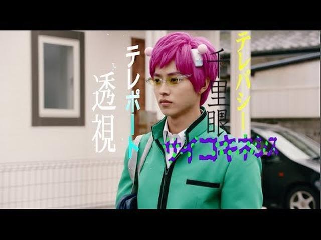 画像: 映画『斉木楠雄のΨ難』予告編 www.youtube.com