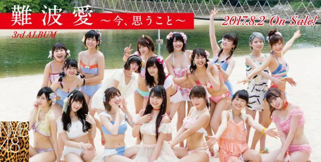 画像: NMB48公式サイト