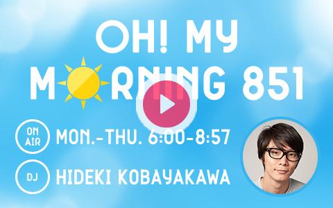 画像: 2017年11月6日(月)06:00~08:57   OH! MY MORNING 851   FM OH!   radiko.jp