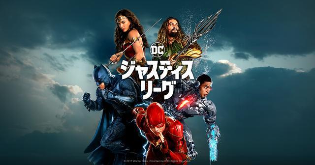 画像: 映画『ジャスティス・リーグ』オフィシャルサイト 超人級大ヒット!
