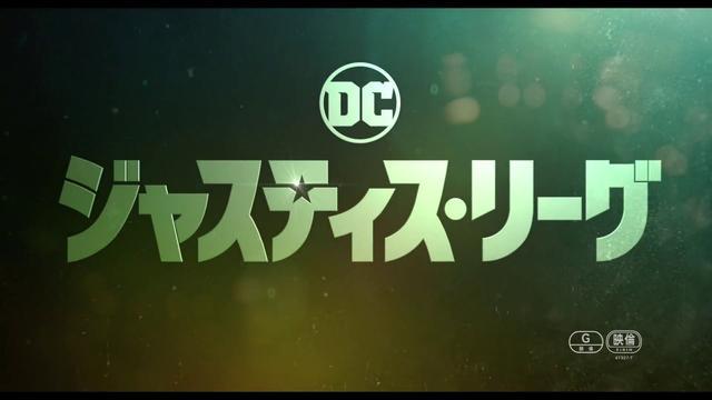 画像: 映画『ジャスティス・リーグ』TVCM(30秒大ヒット)【HD】2017年11月23日(祝・木)公開 www.youtube.com