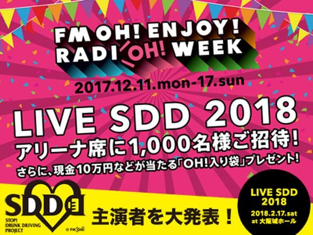 画像: 『FM OH! ENJOY! RADIOH! WEEK』12月11日(月)~17日(日) - FM OH! 85.1