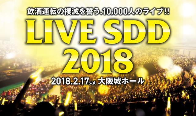 画像: LIVE SDD 2018/SDD~STOP! DRUNK DRIVING PROJECT 飲酒運転防止プロジェクト