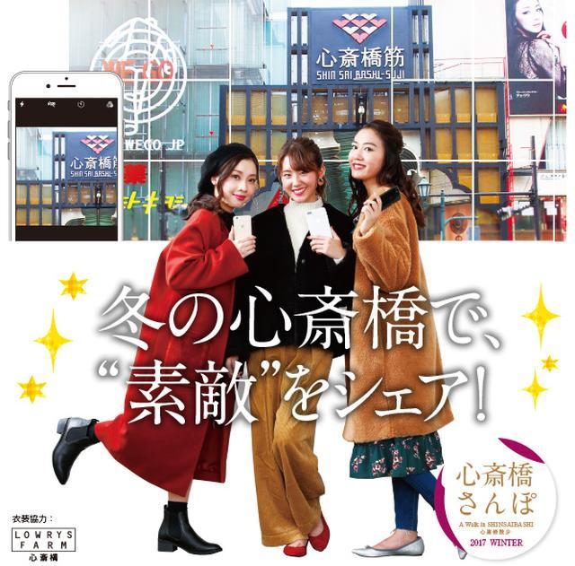 画像: 心斎橋筋商店街公式ホームページ