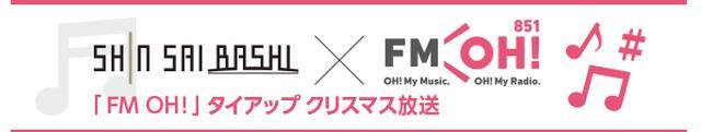 画像: 【心斎橋筋商店街×FM OH!】
