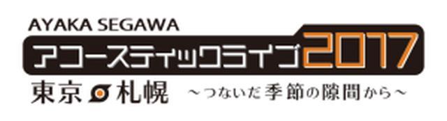 画像: 瀬川あやか オフィシャルウェブサイト
