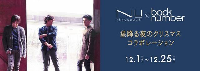 画像: 12/1から大阪梅田のファッションビル「NU茶屋町」とのクリスマスコラボレーション企画開催決定!