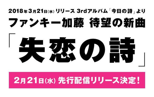 画像: ファンキー加藤 Official Website
