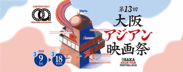 画像: 第13回大阪アジアン映画祭|OAFF2018