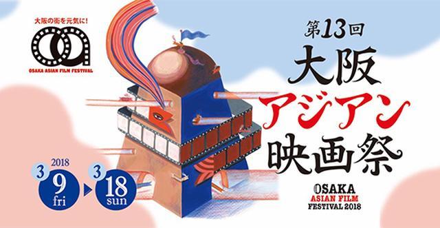 画像: 番組プレゼント「大阪アジアン映画祭 オープニング上映」 ペア2組4名様ご招待