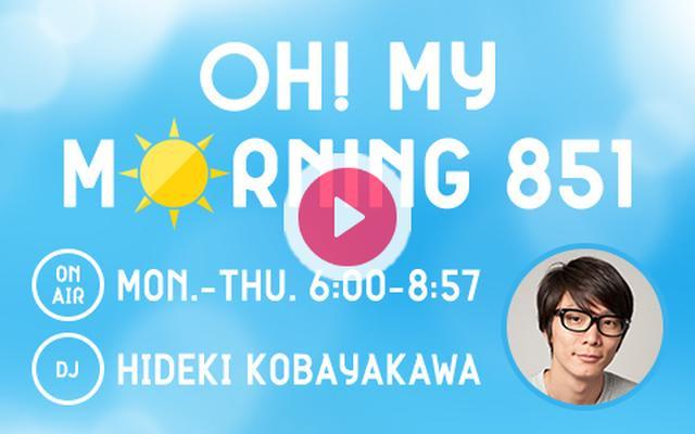 画像: 2018年3月21日(水)06:00~08:57   OH! MY MORNING 851   FM OH!   radiko.jp