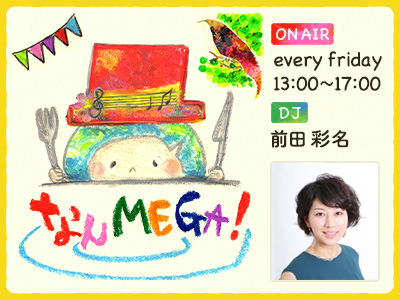 画像: 3月21日(水)春分の日「なんMEGA!」公開録音イベント決定! - FM OH! 85.1