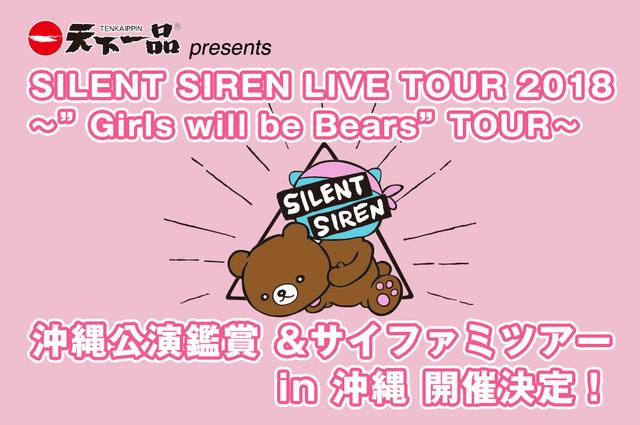 画像: SILENT SIREN OFFICIAL SITE
