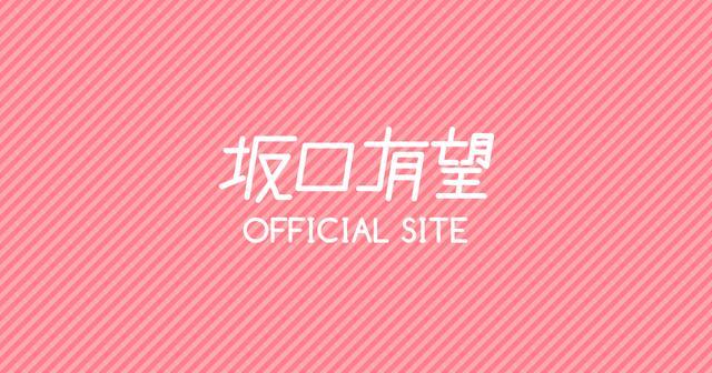 画像: 坂口有望 Official Site