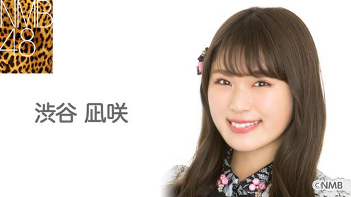 画像: 渋谷 凪咲(NMB48 チームM)