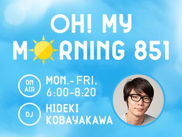 画像: 8/2 OH! MY MORNING 851
