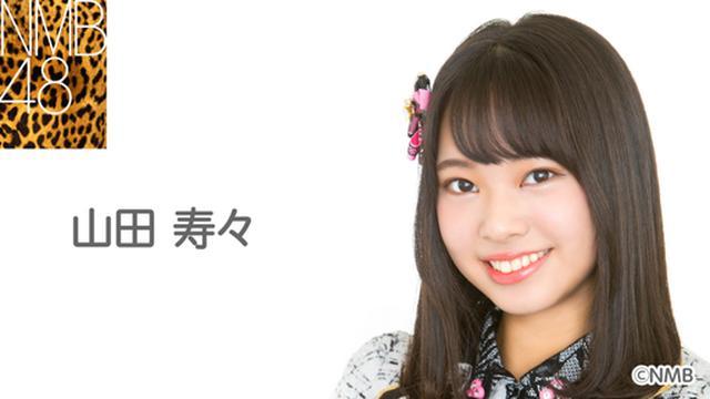 画像: 山田 寿々(NMB48 チームM)
