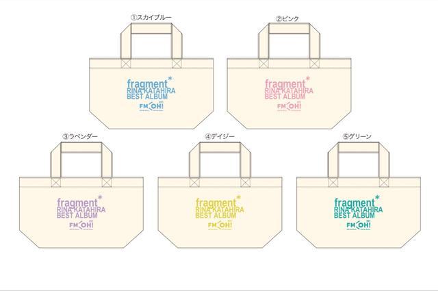 画像: 片平里菜さん×FM OH!のダブルネーム入りランチバッグ