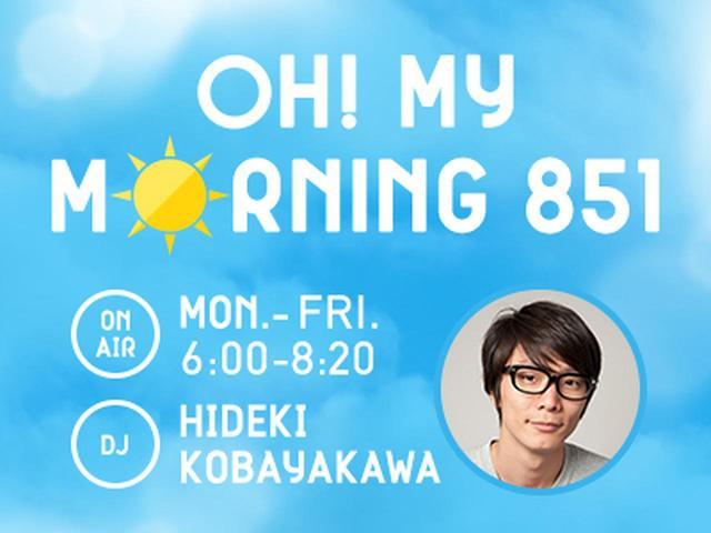 画像: 「OH! MY MORNING 851」▶月~金 6:00~8:20 - FM OH! 85.1