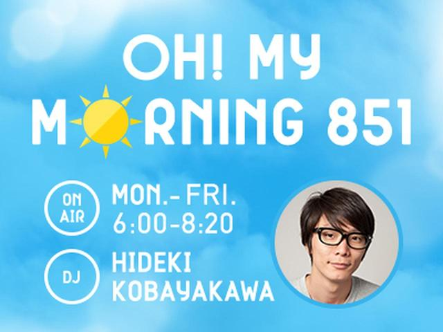 画像: 「OH! MY MORNING 851」▶月~金 6:00~8:20 - FM OH! 85.1