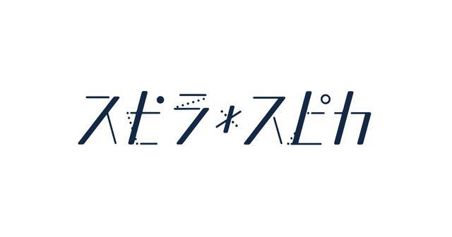 画像: スピラ・スピカ Official Website