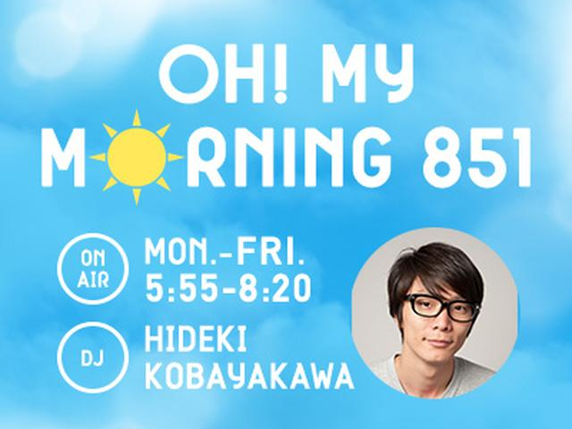 画像: 8/13 OH! MY MORNING 851