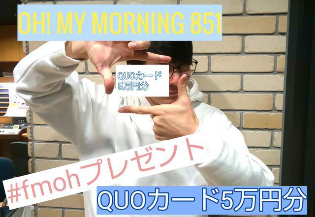 画像: OH! MY MORNING 851 (@ohmymorning851) | Twitter