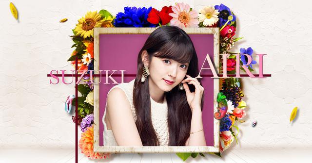 画像: 鈴木愛理オフィシャルサイト