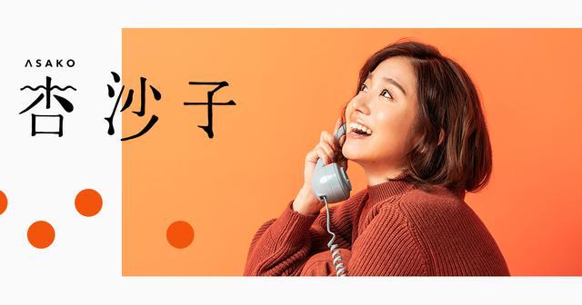 画像: 杏沙子 Official Web Site