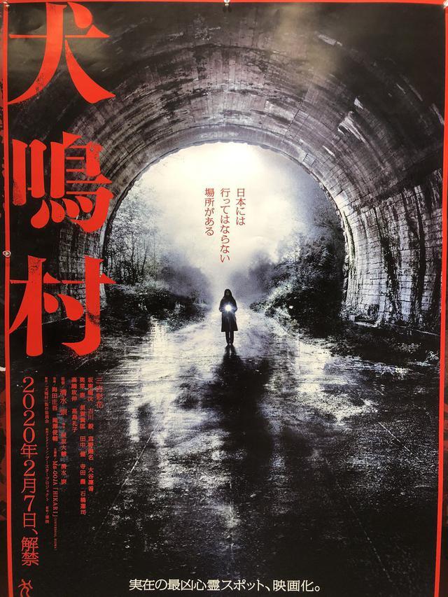 画像: 映画公開記念お化け屋敷「犬鳴村」 (@inunakimura_obk) | Twitter