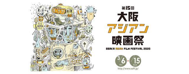 画像: 第15回大阪アジアン映画祭 OAFF2020