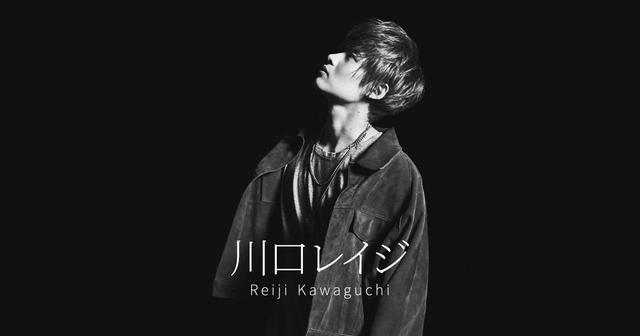 画像: 川口レイジ -Reiji Kawaguchi-