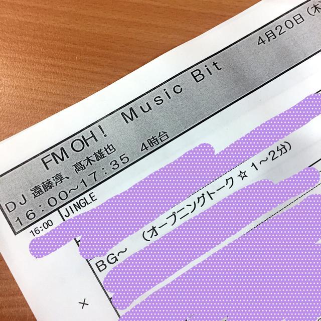 画像: 4月20日(木)「Music Bit」ツインDJ3回目〜