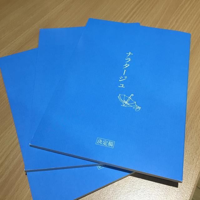 画像: 「映画「ナラタージュ」の台本をモチーフにした「adieu」のオリジナルノート」を【3名様】に!