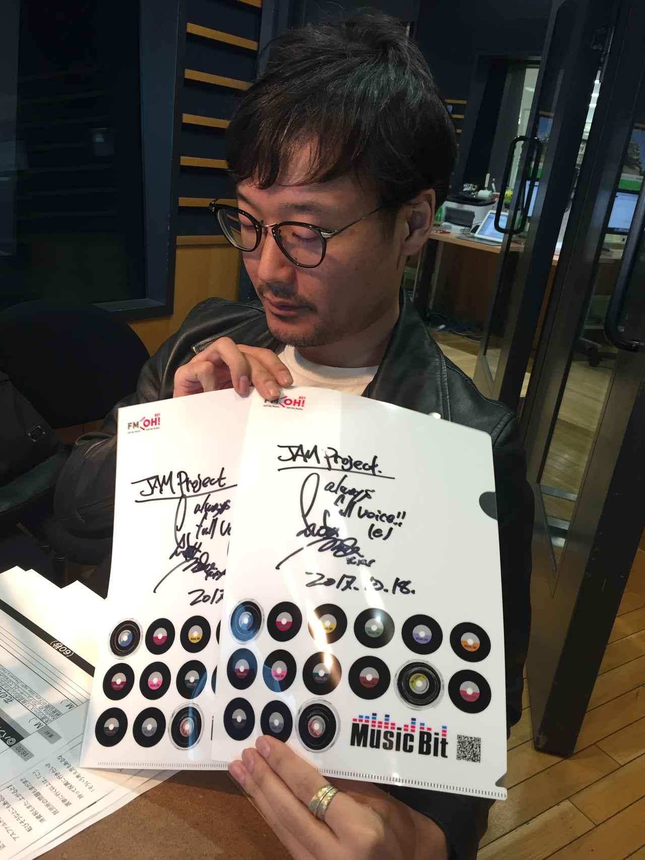 画像: 「JAM Project・遠藤正明」さんのサイン入り「番組クリアファイル」を【2名様】に!